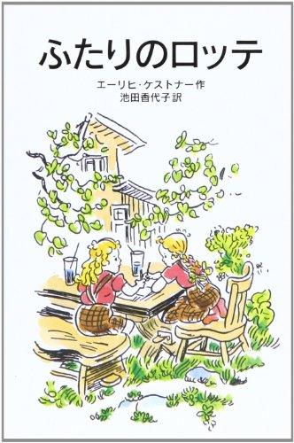 ふたりのロッテ (岩波少年文庫)