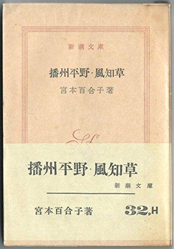 播州平野・風知草 (1952年) (新潮文庫〈第456〉)の詳細を見る