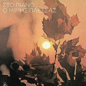 Sto Piano... O Mimis Plessas (Instrumental)