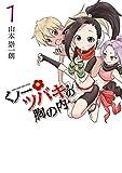 くノ一ツバキの胸の内(1) (ゲッサン少年サンデーコミックス)