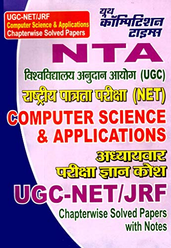 NTA UGC-NET/JRF PHILOSOPHY  ( Chapterwise) Solved Papers