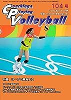 コーチング&プレイング・バレーボール(CPV)104号