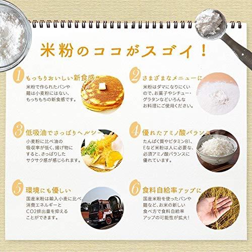 波里お米の粉手作りパンの薄力粉450gx5袋グルテンフリー国産米粉無添加