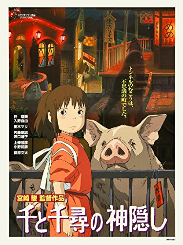 onthewall Studio Ghibli Spirited Away Poster Kunstdruck