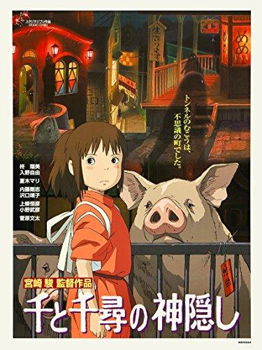 onthewall El Viaje de Chihiro Studio Ghibli Póster