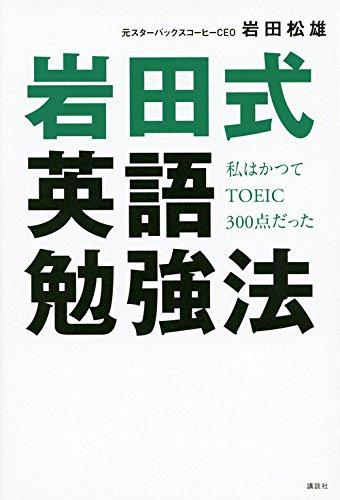 私はかつてTOEIC300点だった 岩田式英語勉強法の詳細を見る