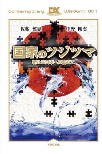 国家のツジツマ 新たな日本への筋立て(DVD付きデラックス版) (VNC新書)の詳細を見る