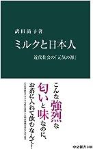 表紙: ミルクと日本人 近代社会の「元気の源」 (中公新書)   武田尚子