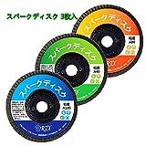スパークディスク 3枚入[粒度A40/A80/A120・1枚ずつ] サンディングディスク ディスクグラインダー用 サイズ100mm×15mm BYP-3-1