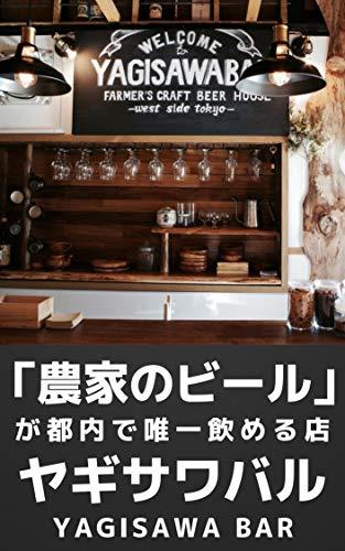 「農家のビール」が都内で唯一飲める店 ヤギサワバル