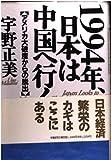1994年、日本は中国へ行く―アメリカ大破産からの脱出