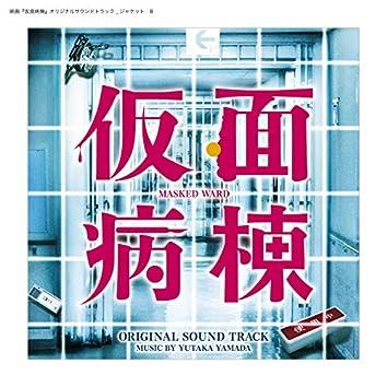 映画「仮面病棟」オリジナル・サウンドトラック