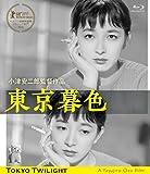 東京暮色 デジタル修復版[Blu-ray/ブルーレイ]