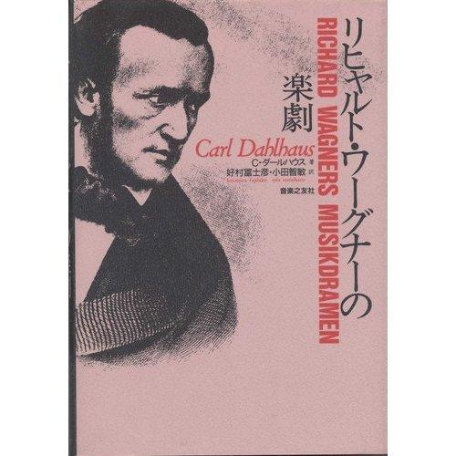 リヒャルト・ワーグナーの楽劇の詳細を見る