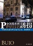 誘拐: P分署捜査班