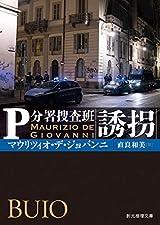 誘拐: P分署捜査班 (創元推理文庫 M テ 19-2 P分署捜査班)