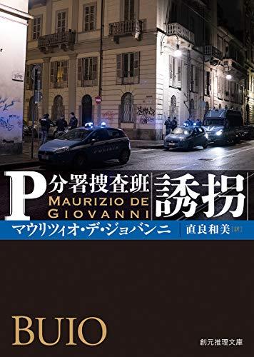 誘拐 (創元推理文庫 M テ 19-2 P分署捜査班)