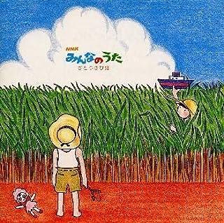 さとうきび畑~NHKみんなのうた