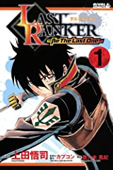 LAST RANKER-Be The Last One-(1) (ライバルKC) コミック