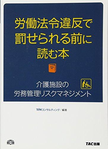労働法令違反で罰せられる前に読む本 ~介護施設の労務管理リスクマネジメント