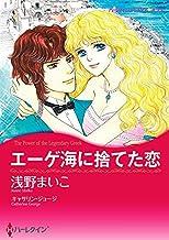 エーゲ海に捨てた恋 (分冊版) 3巻