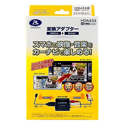 データシステム ( Data System ) HDMI変換アダプター HDA433-D