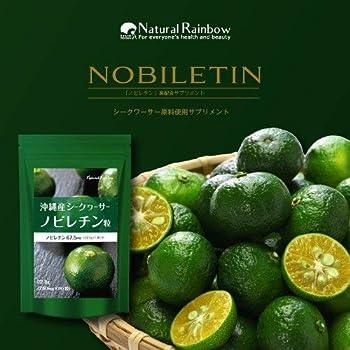 ノビレチン 含む 食材