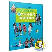 新少儿小提琴集体课教程(第七册)
