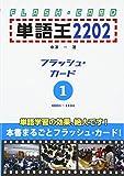 単語王2202 フラッシュ・カード1