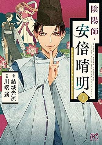 陰陽師・安倍晴明 1 (1) (プリンセスコミックス)