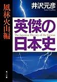 英傑の日本史 風林火山編 (角川文庫)