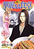 華麗なる食卓 15 (ヤングジャンプコミックス)