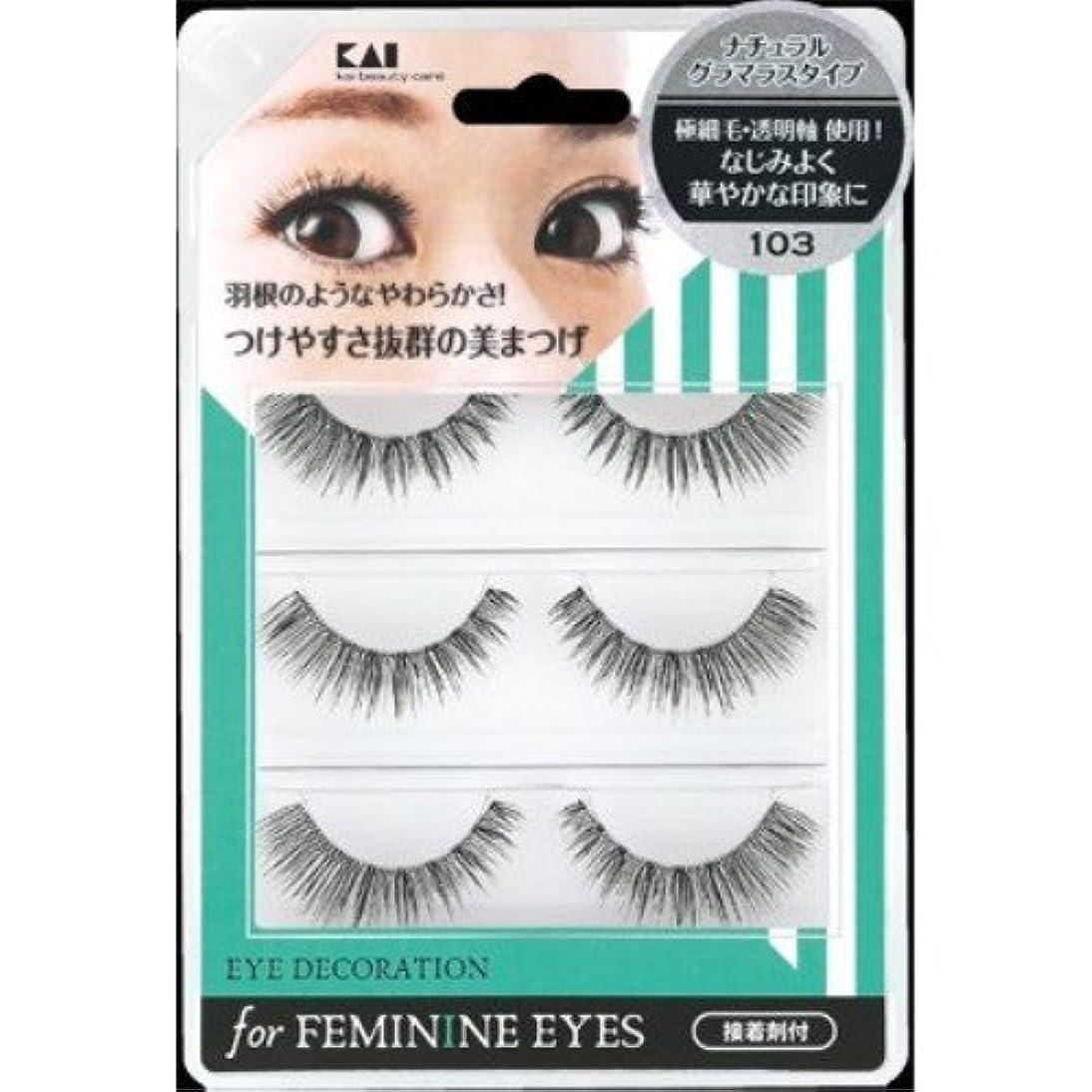 長さバクテリア省略する貝印 アイデコレーション for feminine eyes 103 HC1557