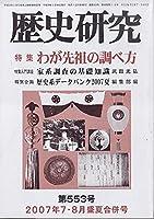 歴史研究 第553号(2007年7・8月盛夏合併号)