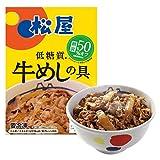 松屋 糖質OFF牛めしの具20食 糖質50%オフ 牛丼 冷凍