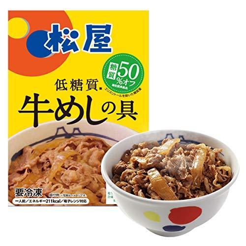 【松屋】松屋 糖質OFF牛めしの具10食 糖質50%オフ 牛丼【冷凍】