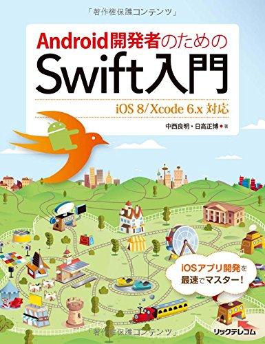 Android開発者のためのSwift入門の詳細を見る