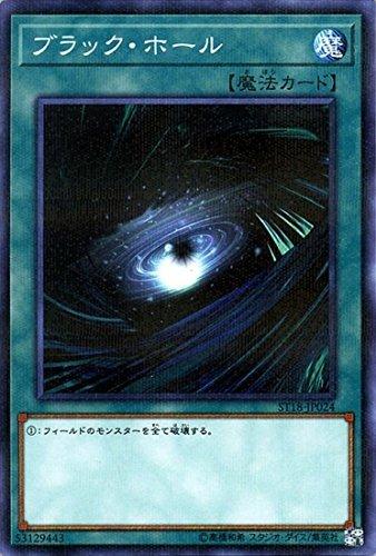 遊戯王/第10期/スターターデッキ/ST18-JP024 ブラック・ホール【パラレル】