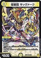 デュエルマスターズ DMRP18 2/95 煌星龍 サッヴァーク (VR ベリーレア) 王来篇拡張パック第2弾 禁時王の凶来 (DMRP-18)