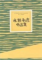 水野利彦 作曲 箏曲 楽譜 幻想の森 (送料など込)