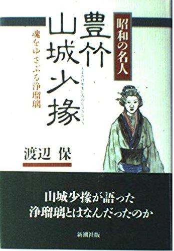 昭和の名人 豊竹山城少掾―魂をゆさぶる浄瑠璃