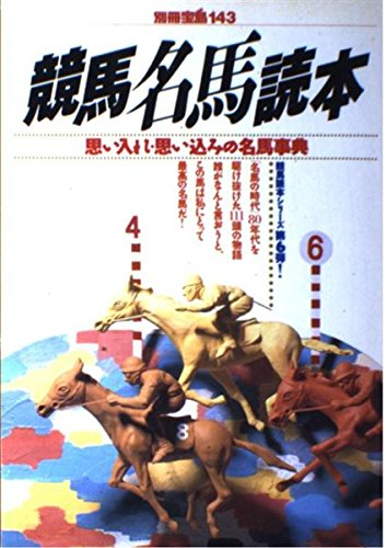競馬名馬読本―思い入れ・思い込みの名馬事典 (別冊宝島 (143))