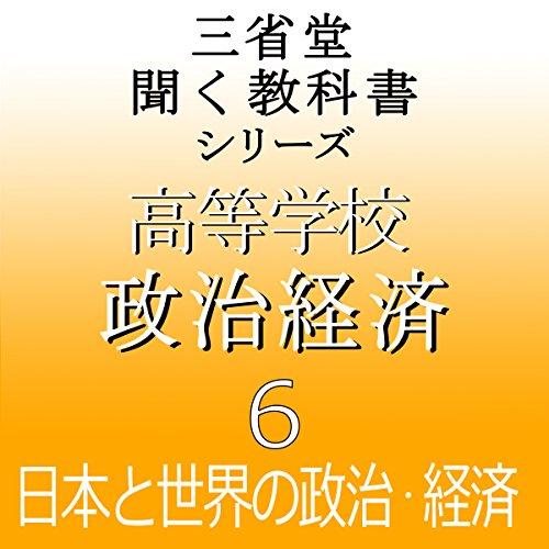 『三省堂 政治経済6』のカバーアート