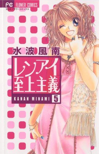 レンアイ至上主義(5) (フラワーコミックス)