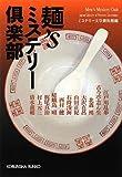 麺'sミステリー倶楽部 (光文社文庫)