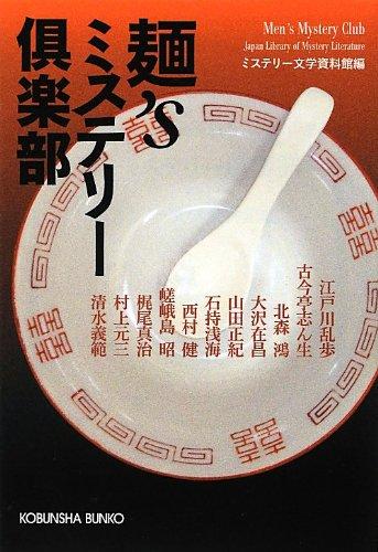 麺'sミステリー倶楽部 (光文社文庫)の詳細を見る