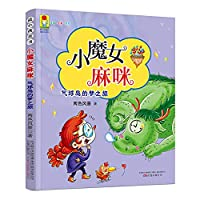 最小孩童书·最成长系列 小魔女麻咪 气球岛的梦之旅