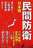 日本版 民間防衛 (青林堂ビジュアル)