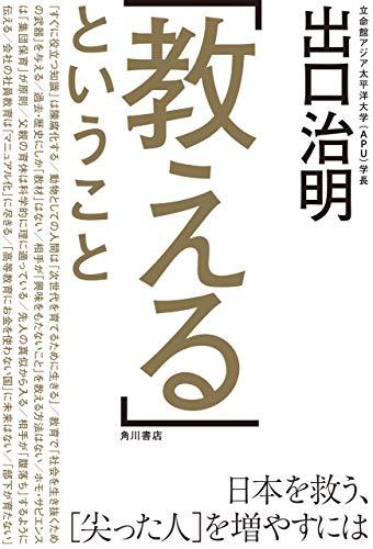 「教える」ということ 日本を救う、[尖った人]を増やすには (角川書店単行本)
