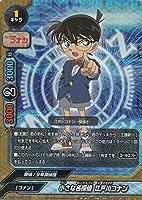 バディファイト S-TD-C01/0001 小さな名探偵 江戸川コナン (TD 【ガチレア仕様】) トライアルデッキクロス 第1弾 名探偵コナン-Side:White-